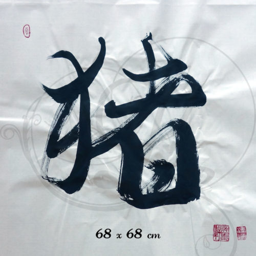 5-calligraphie-chinoise-zodiaque-cochon-xinshu-large-format