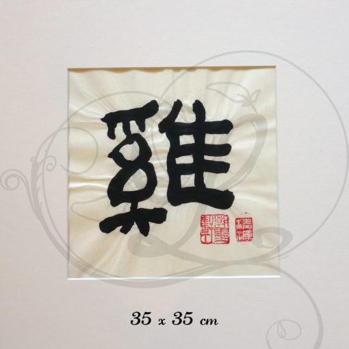 5-calligraphie-chinoise-zodiaque-coq-lishu-grand-format