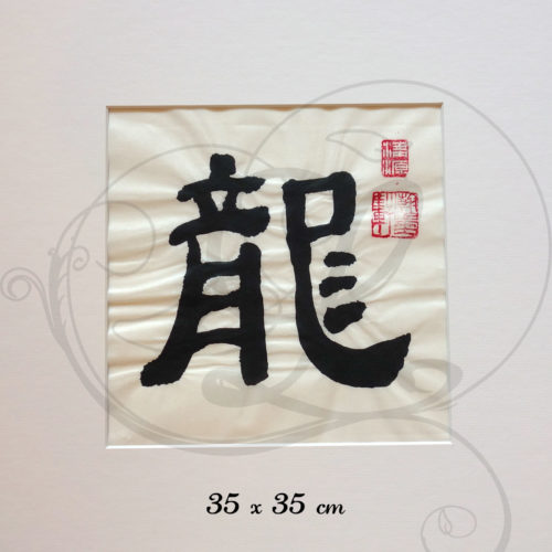 5-calligraphie-chinoise-zodiaque-dragon-lishu-grand-format