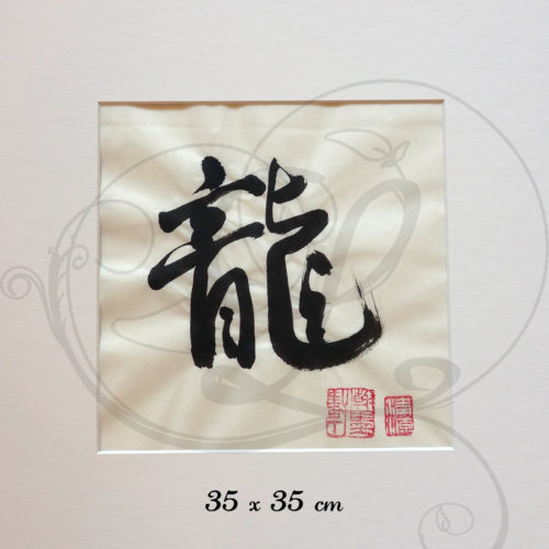 5-calligraphie-chinoise-zodiaque-dragon-xinshu-grand-format