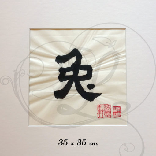 5-calligraphie-chinoise-zodiaque-lapin-lishu-grand-format