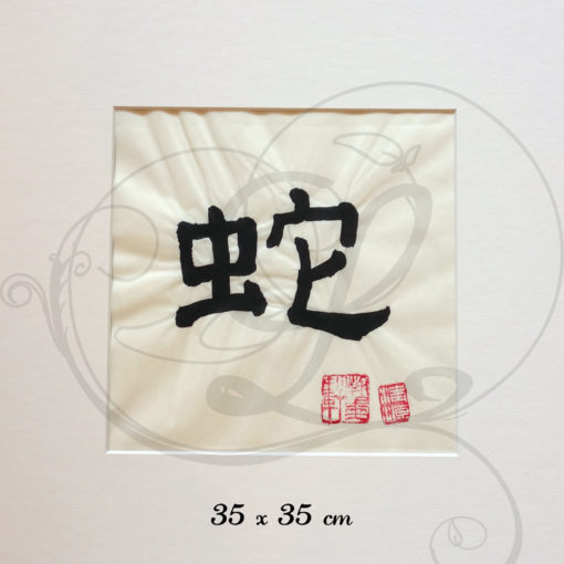 5-calligraphie-chinoise-zodiaque-serpent-lishu-grand-format