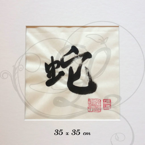5-calligraphie-chinoise-zodiaque-serpent-xinshu-grand-format