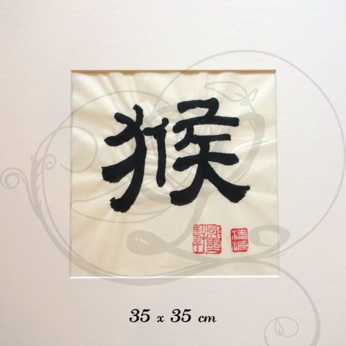 5-calligraphie-chinoise-zodiaque-singe-lishu-grand-format