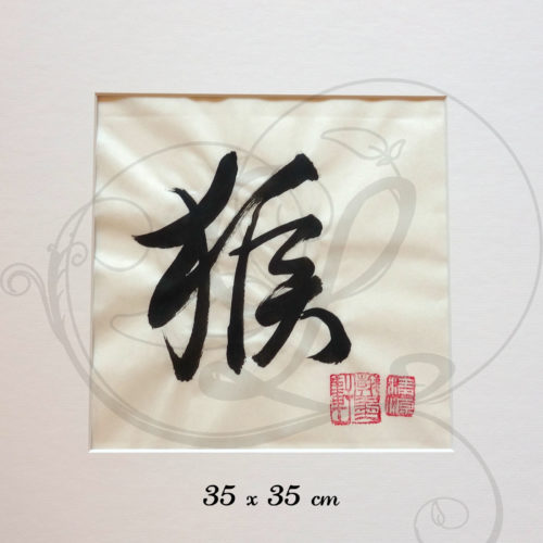 5-calligraphie-chinoise-zodiaque-singe-xinshu-grand-format