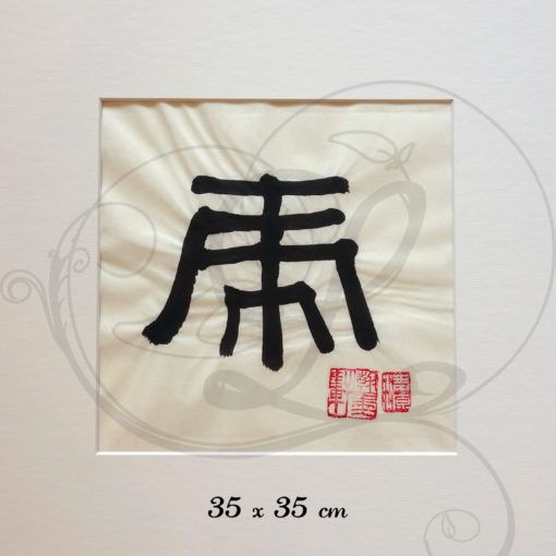 5-calligraphie-chinoise-zodiaque-tigre-lishu-grand-format