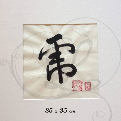 5-calligraphie-chinoise-zodiaque-tigre-xinshu-grand-format