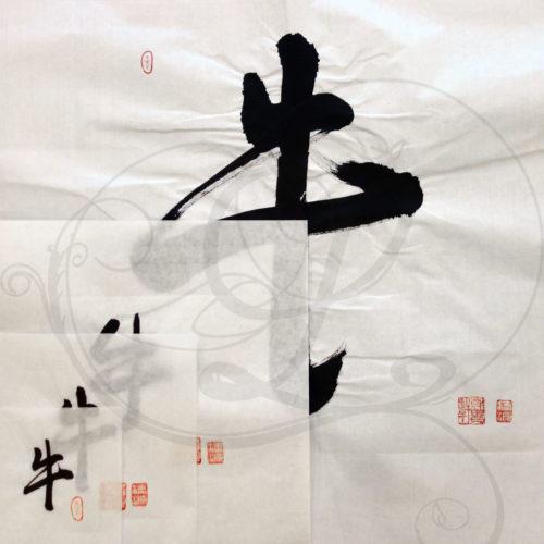 6-calligraphie-chinoise-zodiaque-boeuf-xinshu-tous-format