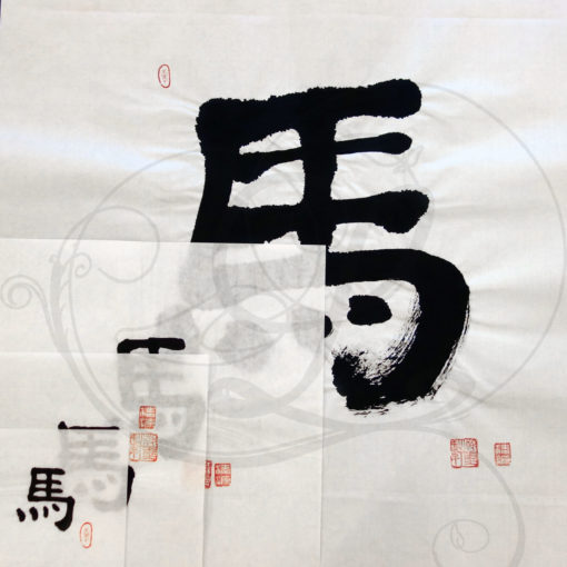 6-calligraphie-chinoise-zodiaque-cheval-lishu-tous-format