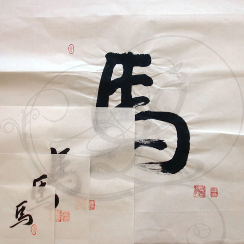 6-calligraphie-chinoise-zodiaque-cheval-xinshu-tous-format
