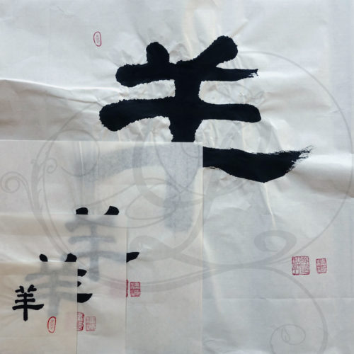 6-calligraphie-chinoise-zodiaque-chevre-lishu-tous-format