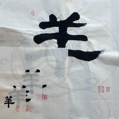 6-calligraphie-chinoise-zodiaque-chevre-lishu-tous-format