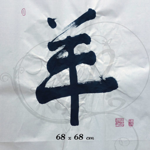 6-calligraphie-chinoise-zodiaque-chevre-xinshu-large-format