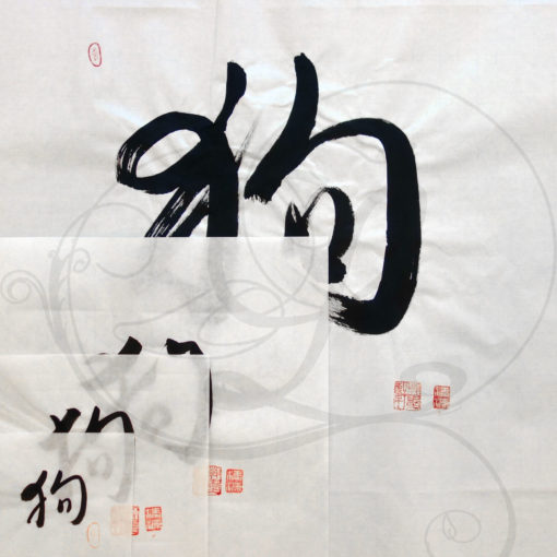 6-calligraphie-chinoise-zodiaque-chien-xinshu-tous-format