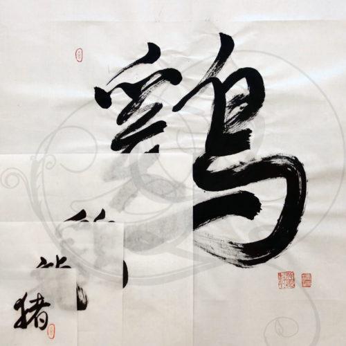6-calligraphie-chinoise-zodiaque-cochon-xinshu-tous-format