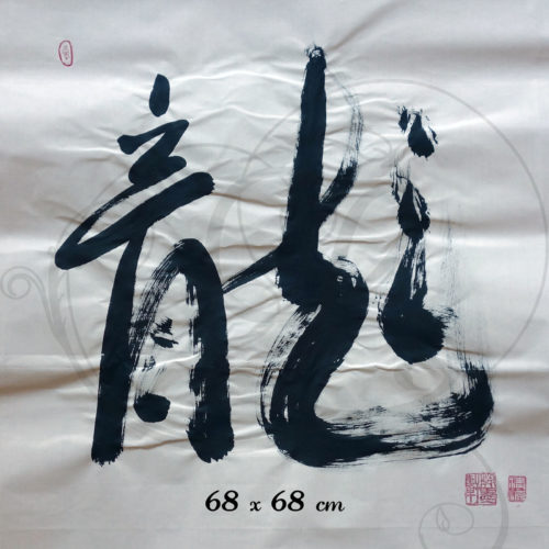 6-calligraphie-chinoise-zodiaque-dragon-xinshu-large-format