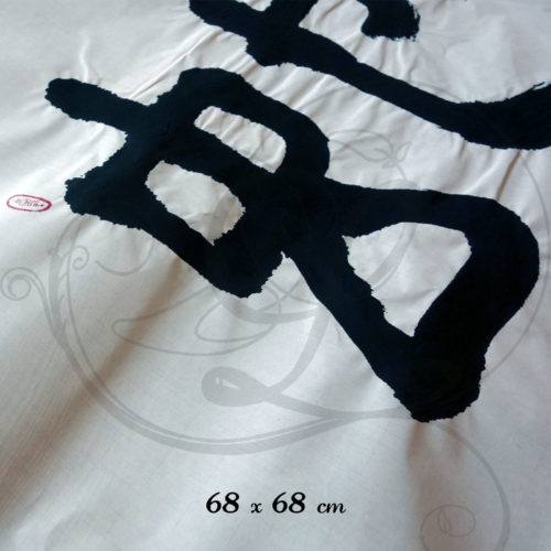 6-calligraphie-chinoise-zodiaque-serpent-lishu-large-format