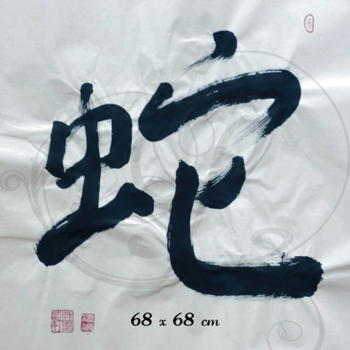 6-calligraphie-chinoise-zodiaque-serpent-xinshu-large-format