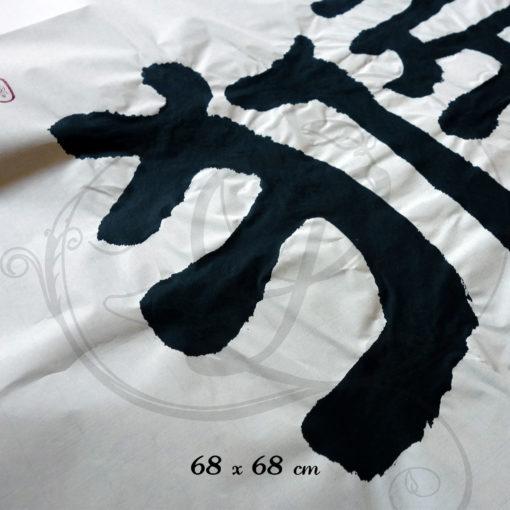6-calligraphie-chinoise-zodiaque-singe-lishu-large-format