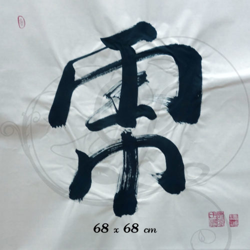 6-calligraphie-chinoise-zodiaque-tigre-xinshu-large-format
