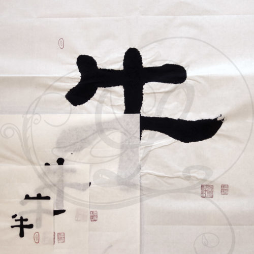 7-calligraphie-chinoise-zodiaque-boeuf-lishu-tous-format