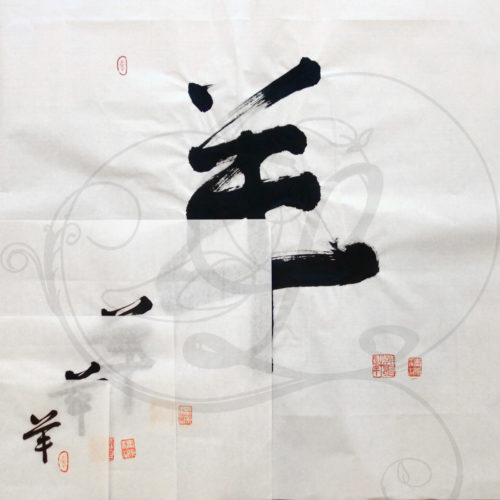 7-calligraphie-chinoise-zodiaque-chevre-xinshu-tous-format