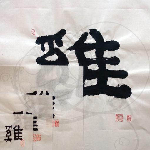 7-calligraphie-chinoise-zodiaque-coq-lishu-tous-format