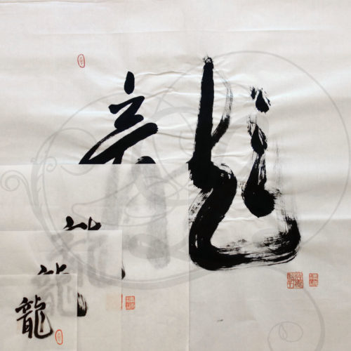 7-calligraphie-chinoise-zodiaque-dragon-xinshu-tous-format
