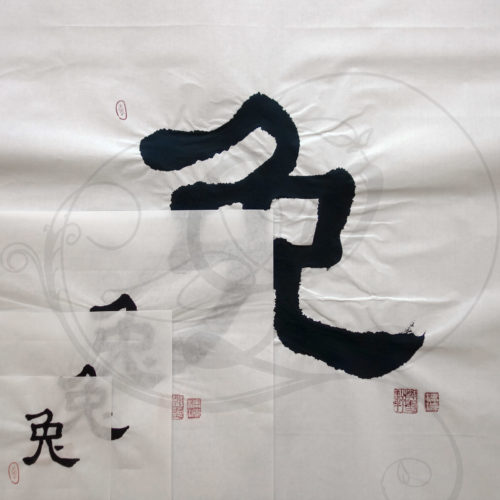 7-calligraphie-chinoise-zodiaque-lapin-lishu-tous-format