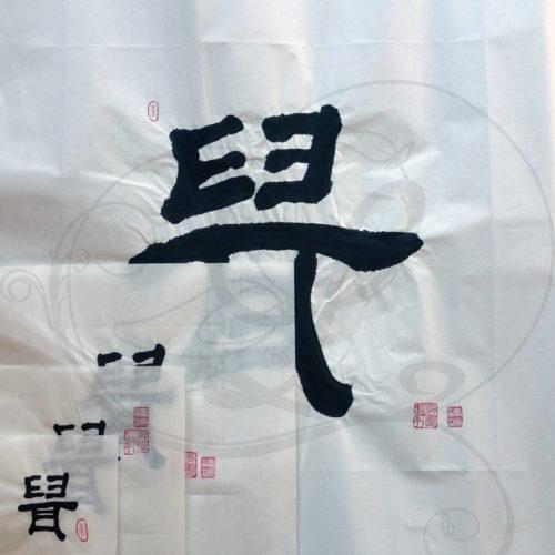 7-calligraphie-chinoise-zodiaque-rat-lishu-tous-format