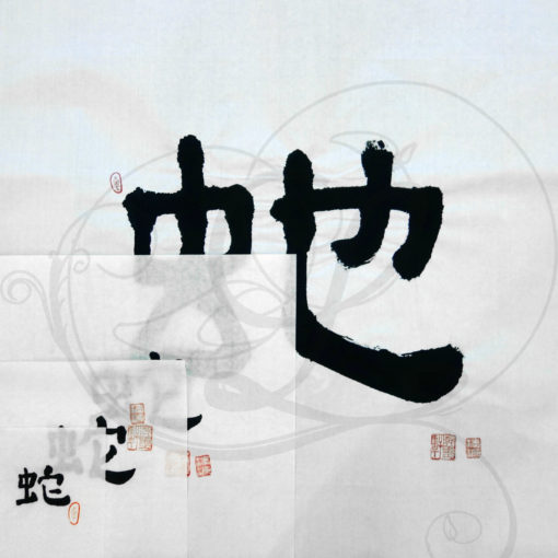 7-calligraphie-chinoise-zodiaque-serpent-lishu-tous-format