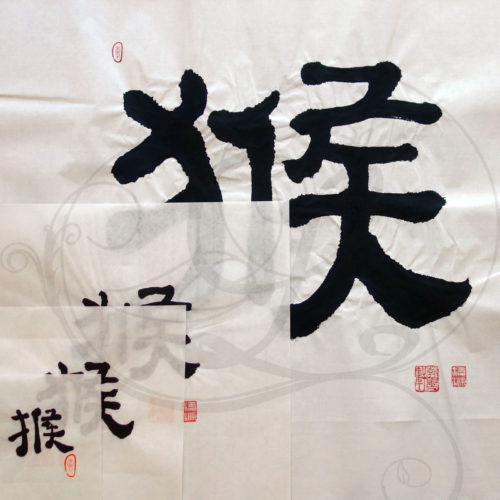 7-calligraphie-chinoise-zodiaque-singe-lishu-tous-format