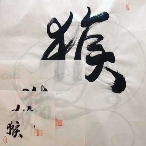 7-calligraphie-chinoise-zodiaque-singe-xinshu-tous-format