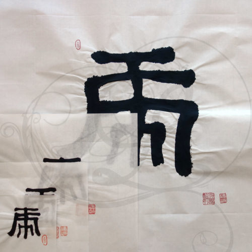 7-calligraphie-chinoise-zodiaque-tigre-lishu-tous-format