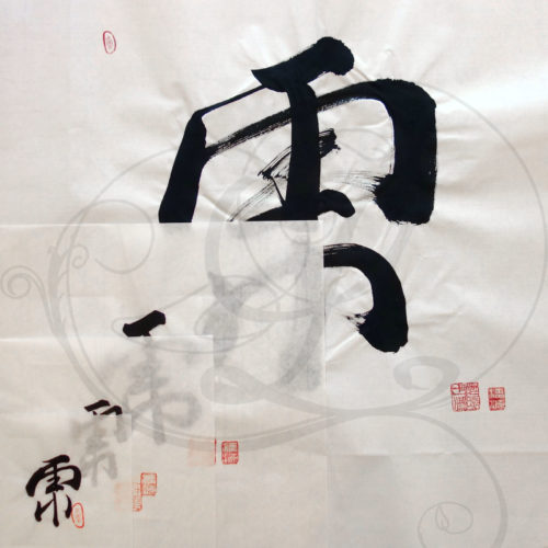 7-calligraphie-chinoise-zodiaque-tigre-xinshu-tous-format