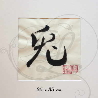 1-calligraphie-chinoise-zodiaque-lapin-xinshu-grand-format