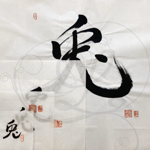 3-calligraphie-chinoise-zodiaque-lapin-xinshu-tous-format