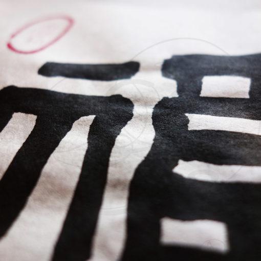 calligraphie-chinoise-vertus-li-shu-bonheur-02