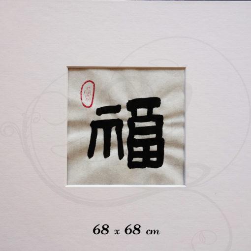 calligraphie-chinoise-vertus-li-shu-bonheur-format-large