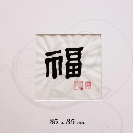 calligraphie-chinoise-vertus-li-shu-bonheur-grand-format
