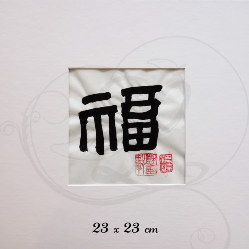 calligraphie-chinoise-vertus-li-shu-bonheur-moyen-format