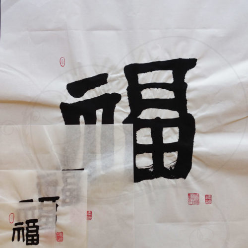 calligraphie-chinoise-vertus-li-shu-bonheur-tous-formats
