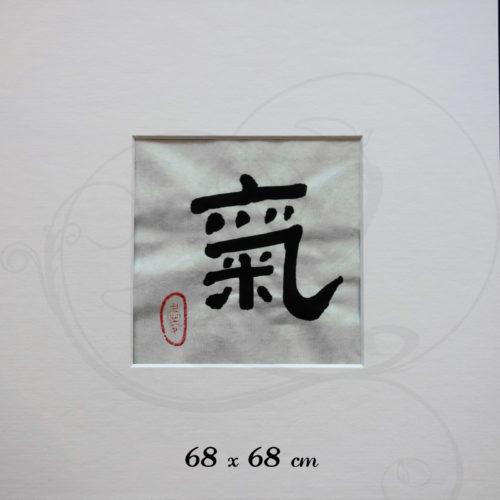 calligraphie-chinoise-vertus-li-shu-chi-format-large