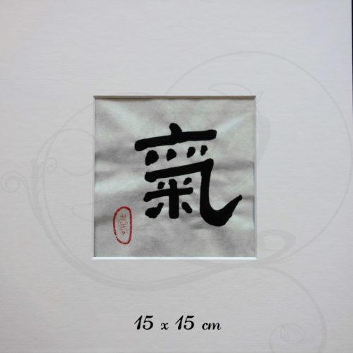 calligraphie-chinoise-vertus-li-shu-chi-petit-format
