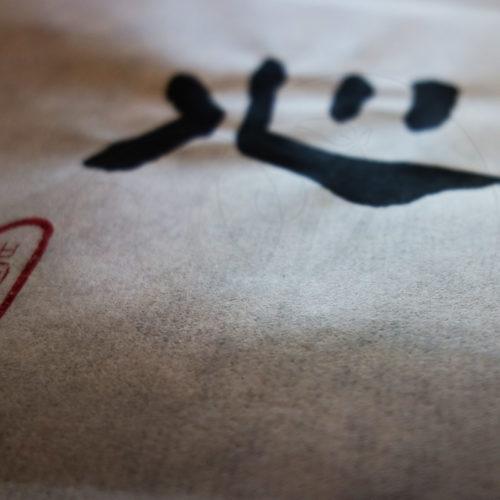 calligraphie-chinoise-vertus-li-shu-coeur-02