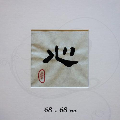 calligraphie-chinoise-vertus-li-shu-coeur-format-large