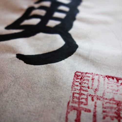 calligraphie-chinoise-vertus-li-shu-courage-02