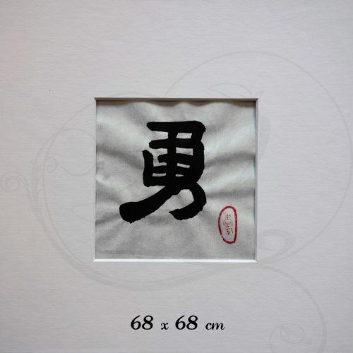 calligraphie-chinoise-vertus-li-shu-courage-format-large