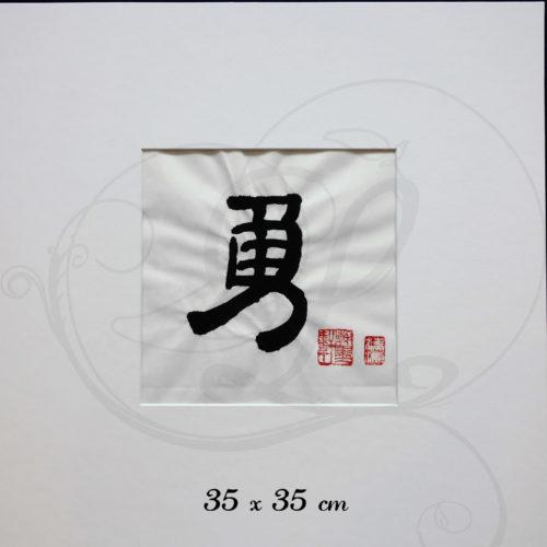calligraphie-chinoise-vertus-li-shu-courage-grand-format