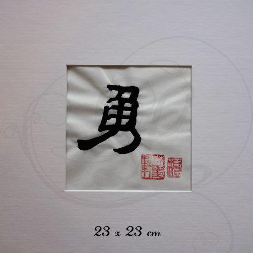 calligraphie-chinoise-vertus-li-shu-courage-moyen-format
